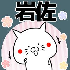 岩佐の元気な敬語入り名前スタンプ(40個入)