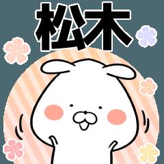 松木の元気な敬語入り名前スタンプ(40個入)