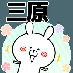 三原の元気な敬語入り名前スタンプ(40個入)