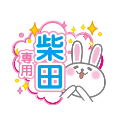 柴田専用うさぎの日常会話スタンプ