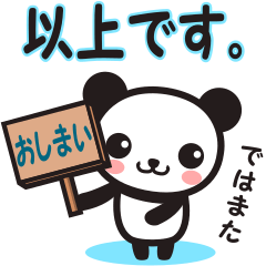 こぱんだ☆スタンプ (ともだち言葉編)
