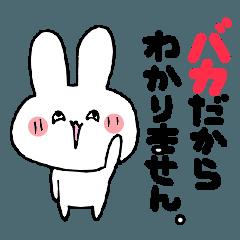 うさ便り6〜バカスペシャル〜