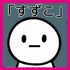 【すずこ】専用シンプルスタンプ