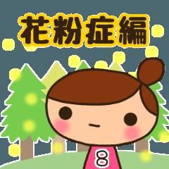 ☆おだんごちゃん8☆花粉症編