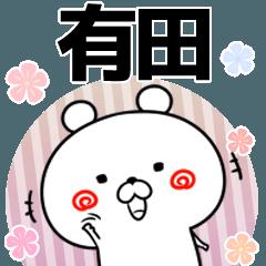 有田専用元気な敬語入り名前スタンプ(40個)