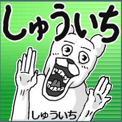【しゅういち】専用名前スタンプ