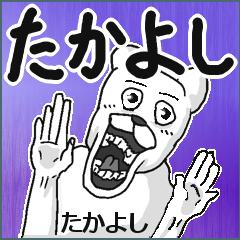 【たかよし/タカヨシ】専用名前スタンプ