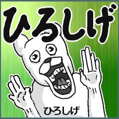 【ひろしげ/ヒロシゲ】専用名前スタンプ