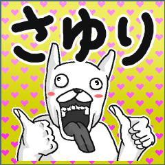 【さゆり/サユリ】専用名前スタンプ