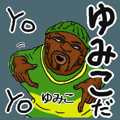 【ゆみこ/ユミコ】専用名前スタンプだYO!