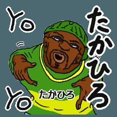 【たかひろ】専用名前スタンプだYO!