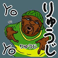 【りゅうじ】専用名前スタンプだYO!