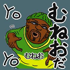 【むねお/ムネオ】専用名前スタンプだYO!