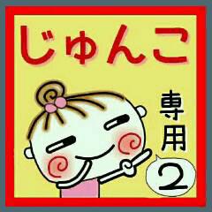 [じゅんこ]の便利なスタンプ!2