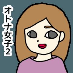 大人女子2