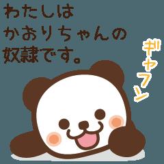 【かおり】かおりちゃんへ送るスタンプ