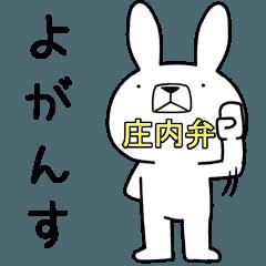 方言うさぎ 庄内弁編3