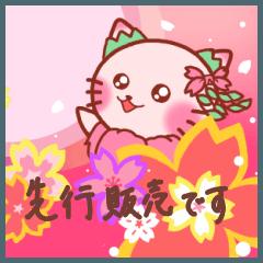 お花にゃん