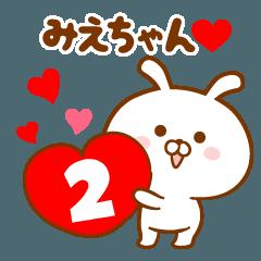 ♥愛しのみえちゃん♥に送るスタンプ2