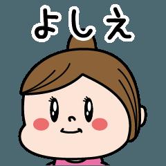 ☆よしえ☆のパリピ名前すたんぷ