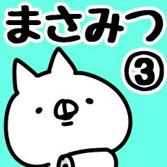 【まさみつ】専用3
