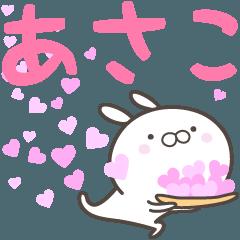 ☆☆あさこへ送る愛☆☆