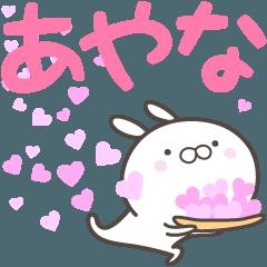 ☆☆あやなへ送る愛☆☆