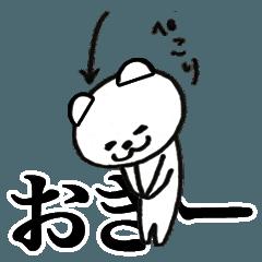 あだ名・おぎちゃん専用|おぎースタンプ