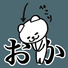 あだ名・おかちゃん専用|苗字のスタンプ