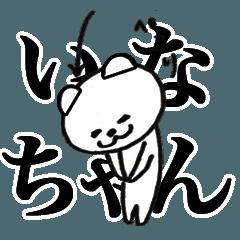 あだ名・いなちゃん専用|苗字のスタンプ
