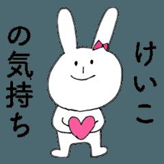 「けいこ」だよ!(うさぎ)