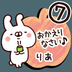 【りあ】専用7