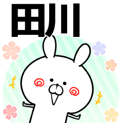 田川の元気な敬語入り名前スタンプ(40個入)