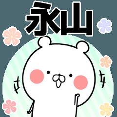 永山の元気な敬語入り名前スタンプ(40個入)