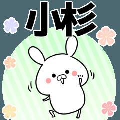 小杉の元気な敬語入り名前スタンプ(40個入)