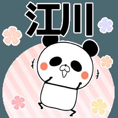 江川の元気な敬語入り名前スタンプ(40個入)