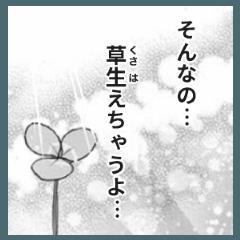 少女漫画の語り風スタンプ