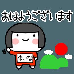 ゆいな名前スタンプ@おかっぱ女子の敬語
