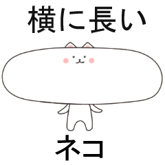 横に長いネコ