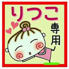 [LINEスタンプ] [りつこ]の便利なスタンプ! (1)