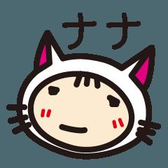 ネコをかぶったナナ専用スタンプ