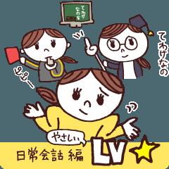 おちゃめなスタンプ <日常会話編> LV1