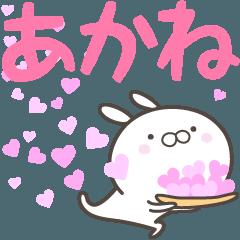 ☆☆あかねへ送る愛☆☆