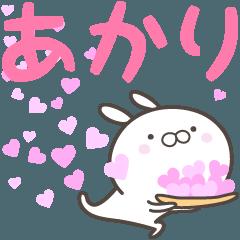 ☆☆あかりへ送る愛☆☆