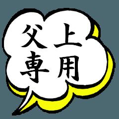 [LINEスタンプ] 父上専用スタンプ (1)