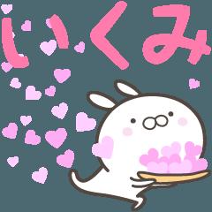 ☆☆いくみへ送る愛☆☆