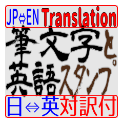 筆文字と英語スタンプ