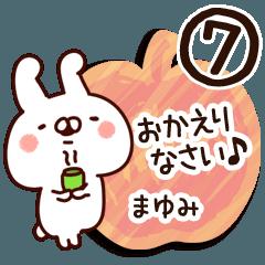【まゆみ】専用7