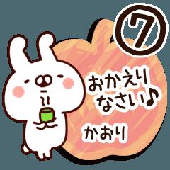 【かおり】専用7