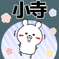 小寺の元気な敬語入り名前スタンプ(40個入)